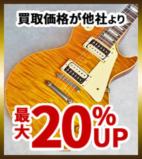 ギターが買取で20%アップ