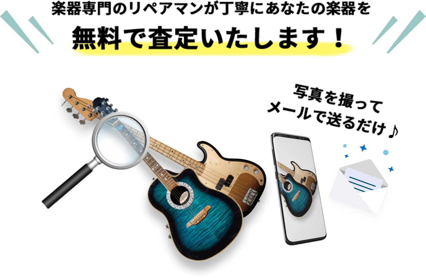 楽器専門のリペアマンが丁寧にあなたの楽器を無料で査定いたします
